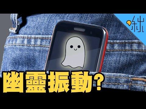 手機振動了,拿起來卻沒有通知?什麼是幽靈振動症候群?