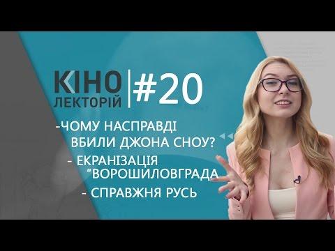 Кінолекторій #20 Саша Х.,Крила на Майдані / ЖАДАН / СПРАВЖНЯ РУСЬ