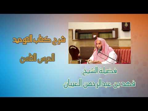 8- كتاب التوحيد - (باب ما جاء في الرقى والتمائم)