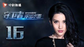 浮出水面 16 | Head above water 16(靳东、韩雨芹、吴谨言、李洪涛 领衔主演)