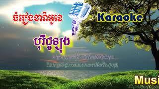 Download Lagu Borey Chu Long - បុរីជូឡូង (ភ្លេងសុទ្ធ) Mp3