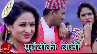 Purbeliko Boli by Shakti Chand & Muna Thapa Magar