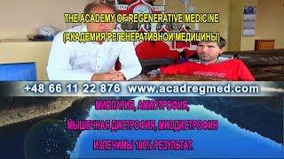 Миопатия Амиотрофия Мышечная дистрофия Миодистрофия - излечимы 100% результат.