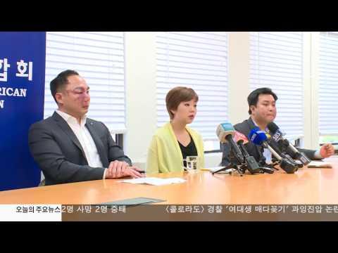 인종차별 해소, 아직 멀었다 4.10.17 KBS America News