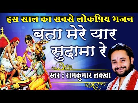 Video बता मेरे यार  सुदामा रे Origional -Ram Kumar Lakkha - भजन जो दिल छूले -Most Popular Of This  Year॥ download in MP3, 3GP, MP4, WEBM, AVI, FLV January 2017