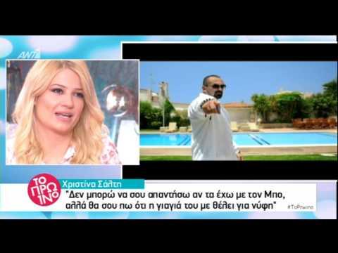 Η Χριστίνα Σάλτη μίλησε για τη σχέση της με τον Bo