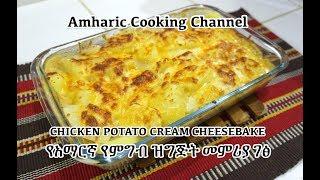 የአማርኛ የምግብ ዝግጅት መምሪያ ገፅ - Chicken Mushroom Potato Cheese Bake - Amharic