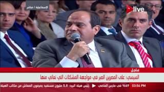 كلمة الرئيس السيسي خلال الجلسة الØ...
