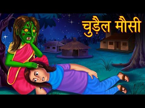 चुड़ैल मौसी   Chudail Mausi   Stories in Hindi   Moral Stories   Bedtime Stories   Hindi Kahaniya