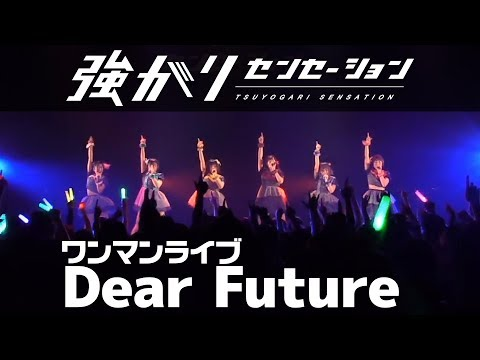 , title : '【生放送アーカイブ】強がりセンセーション ワンマンライブ Dear Future'