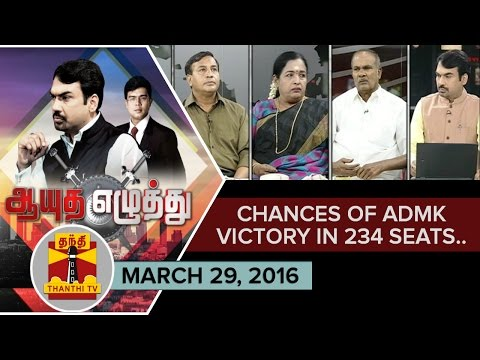 Ayutha-Ezhuthu--Chances-of-AIADMK-Victory-in-234-Seats-29-03-2016
