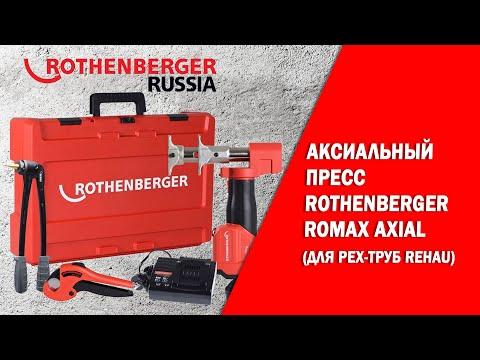 «Мастер-класс по монтажу труб из сшитого полиэтилена с помощью нового пресса Rothenberger ROMAX AXIAL»