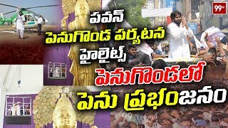 Pawan Kalyan Penugonda Tour Highlights | Vasavi Matha Temple | #JanasenaParty |