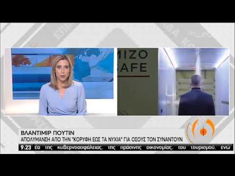 Πριν συνατήσει κανείς τον Πούτιν, περνάει από αυτό! | 17/06/2020 | ΕΡΤ