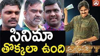 Video Agnathavasi Movie Public Talk @Prasad IMax | Pawan Kalyan | Keerthy Suresh | Namaste Telugu MP3, 3GP, MP4, WEBM, AVI, FLV Januari 2018