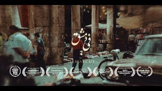 In Damascus (short Film) -في دمشق