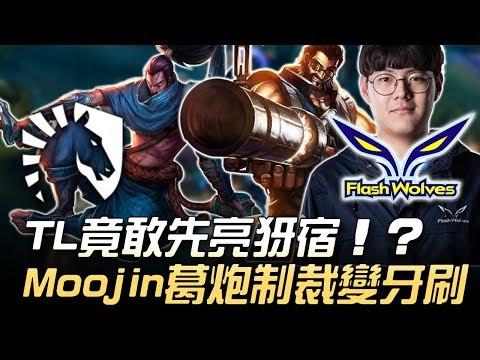TL vs FW TL竟敢先亮犽宿!?Moojin葛炮制裁變牙刷!