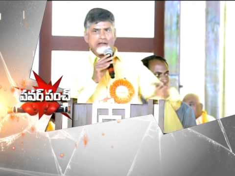 Power Punch : AP CM Babu Punch on Political Parties