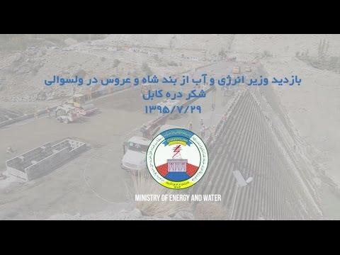 Shah wa Arus Hydro Power Dam Documentary