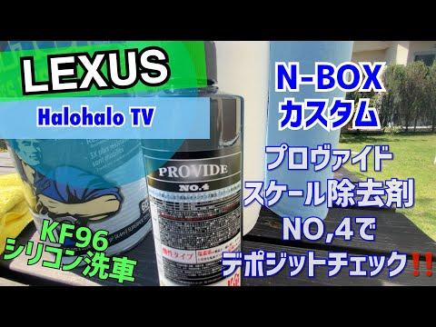 ホンダ HONDA N-BOX カスタム プロヴァイド PROVIDE スケール除去剤 NO,4 でデポジットチェック!