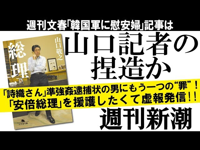 【週刊新潮】山口敬之「韓国軍に慰安婦」は捏造か 元米軍大佐が証言