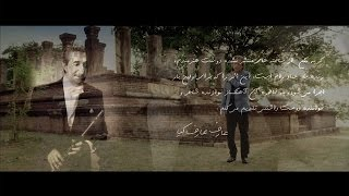 Geryeh Nakon Music Video Aref