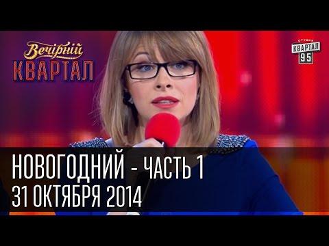 Вечерний Квартал 31 декабря 2014 | Новогодний выпуск, часть первая (видео)