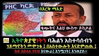 Ethiopia በእርቅ ማእድ ቁጭትና እልህ ውስጥ ይከታል ኢትዮጵያዊነትን ባሕልን አስተሳሰብን ሃይማኖትን መሞገቱ፤ቡርሀን አዲስ(መሐመድ አሊ)
