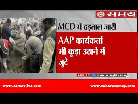 Due to MCD strike AAP workers engaged in cleaning of Delhi