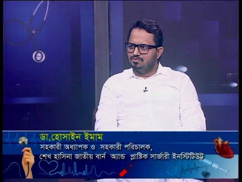 The Doctors || বর্তমান প্রেক্ষাপটে অগ্নিদগ্ধ রোগীর চিকিৎসা || 19 September 2020