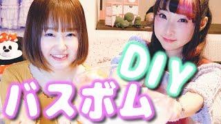 DIY バスボム!シュワ〜っと可愛い!ft. minicuteclub|DIY Floating Bath Bombs