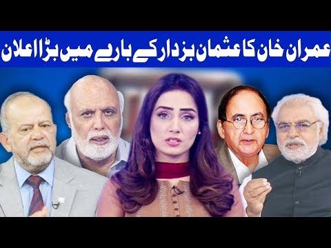 Think Tank With Syeda Ayesha Naaz | 7 October 2018 | Dunya News