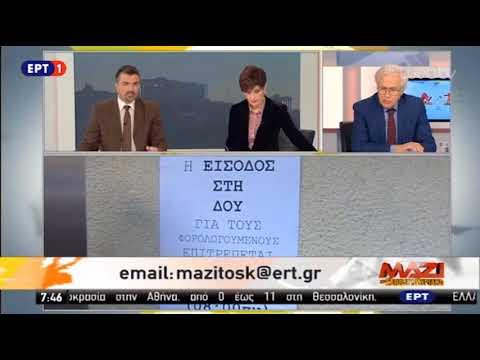 Γ  ΧΡΙΣΤΟΠΟΥΛΟΣ   ΕΡΤ1    ΜΑΖΙ ΤΟ ΣΑΒΒΑΤΟΚΥΡΙΑΚΟ   27 01 2018