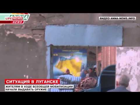 В Луганске населению выдают оружие