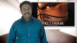 Vallinam Review - TamilTalkies