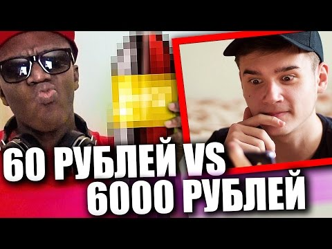 КОКА КОЛА за 60 РУБЛЕЙ VS COCA COLA за 6000 РУБЛЕЙ РЕАКЦИЯ | KSI (видео)