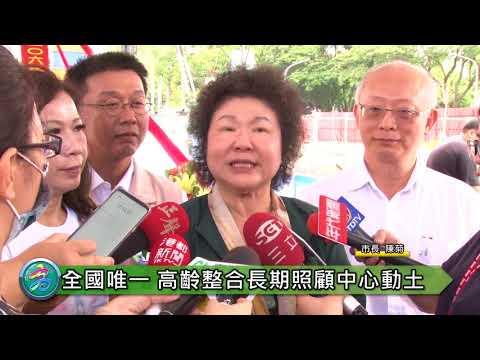 整合性長照中心動土 陳菊:提供優質平價長照服務