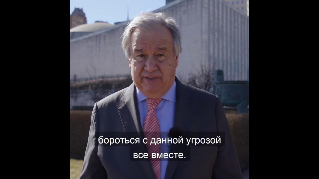 Глава ООН: давайте вместе бороться с COVID-19