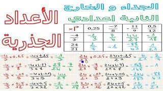 الرياضيات الثانية إعدادي - الأعداد الجذرية الجداء و الخارج تمرين 5