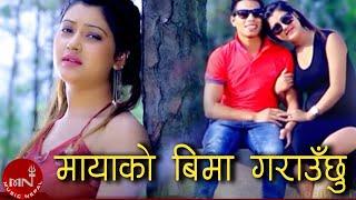 Mayako Bima Garauchhu By Bishnu Majhi & Deepak Pariyar