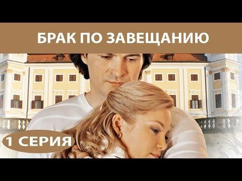 Брак по завещанию. Сериал. Серия 1 из 12. Феникс Кино. Мелодрама - DomaVideo.Ru