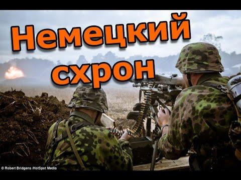 Немецкий схрон | Раскопки немецких позиций (ww2) №23 - DomaVideo.Ru