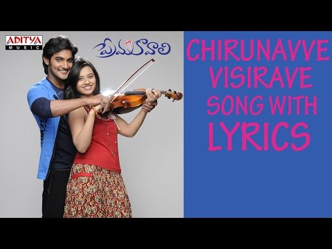 Video Prema Kavali Full Songs With Lyrics - Chirunavve Visirave Song - Aadi, Isha Chawla download in MP3, 3GP, MP4, WEBM, AVI, FLV January 2017