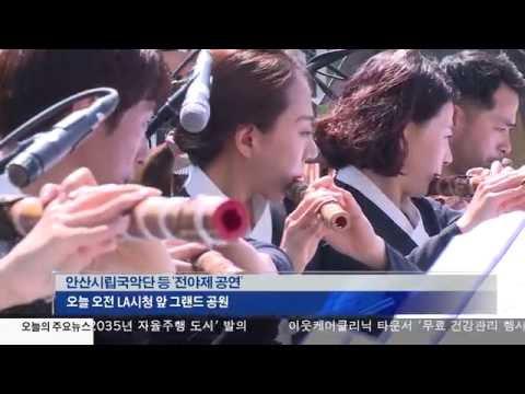 LA 시의회 한인축제 선포식 9.21.16 KBS America News