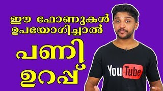 Video ഈ ഫോണുകൾ ഉപയോഗിച്ചാൽ പണികിട്ടും | What is Specific Absorption Rate Of A Smartphone | Malayalam | MP3, 3GP, MP4, WEBM, AVI, FLV Juli 2018