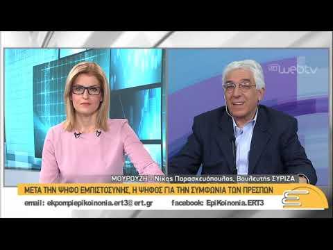 Ν.Παρασκευόπουλος:Εδώ και 4 χρόνια δέχομαι απειλές -δεν πήγα στα δικαστήρια | 17/01/2019 | ΕΡΤ