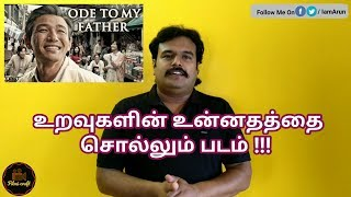 Ode To My Father (2014) Korean Movie Review in Tamil by Filmi craft