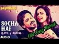 Socha Hai Ye Ki Tumhe Rasta Bhulaye DJ Remix (Keh Doon Tumhe)
