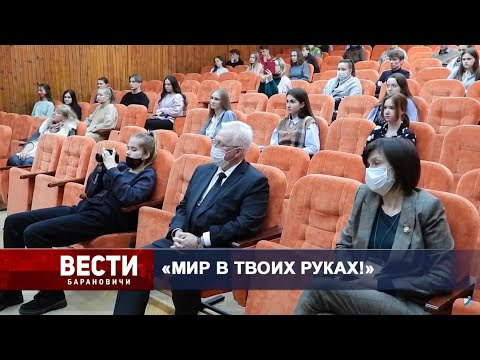 Вести Барановичи 05 марта 2021.
