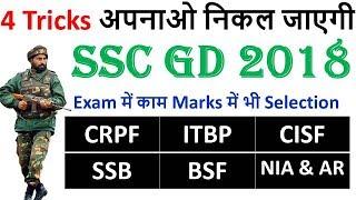 SSC GD Exam,Physical & Force Selection Tricks 2018    SSC GD 2018/SSC GD Examination